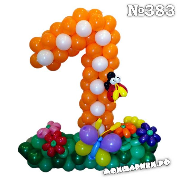 Оранжевая цифра из шаров на каркасе