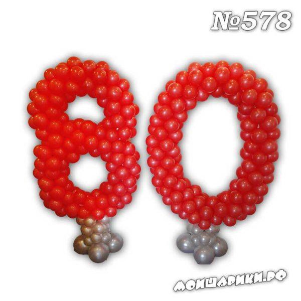 Цифра 80 на подставке красная