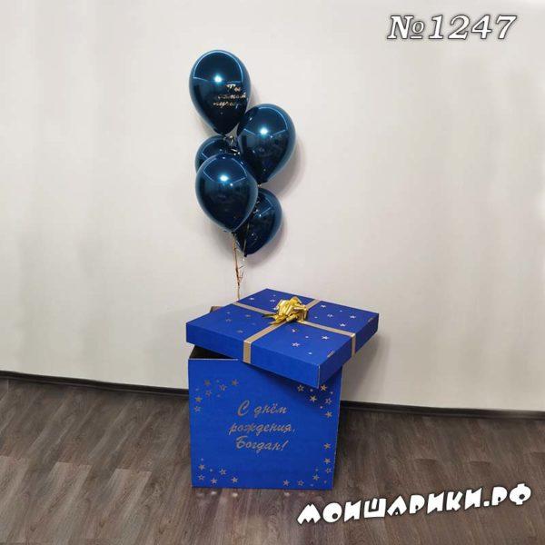 Коробка сюрприз синяя