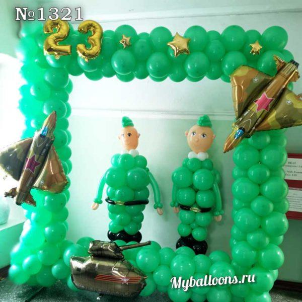 Квадратная арка из шаров на 23 февраля
