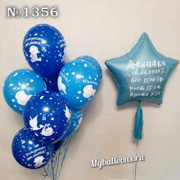 Звезда и фонтан из шаров на выписку мальчика