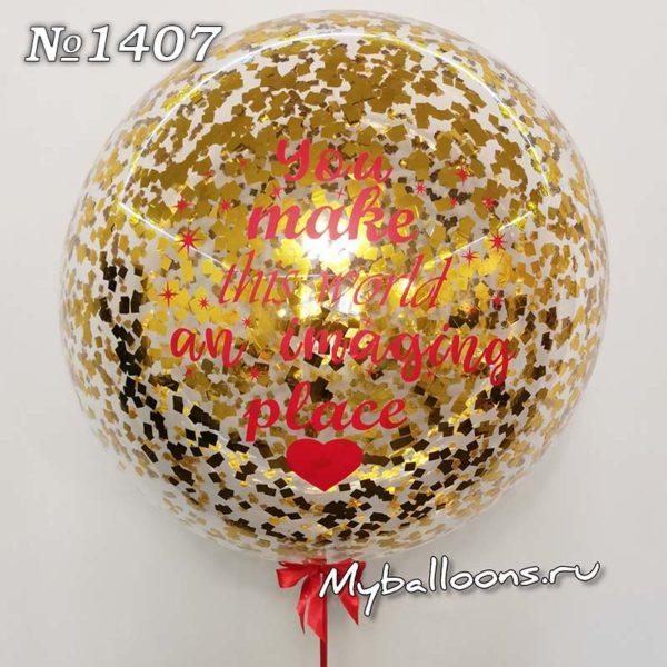 Баббл с золотым конфетти и надписью